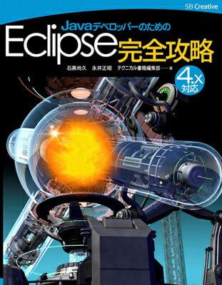 Eclipse でjarファイルのソースコードを閲覧する |  …