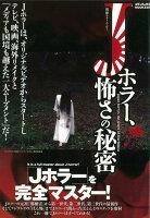 【バーゲン本】Jホラー、怖さの秘密
