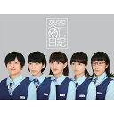 架空OL日記 DVD-BOX [ 升野英知 ]