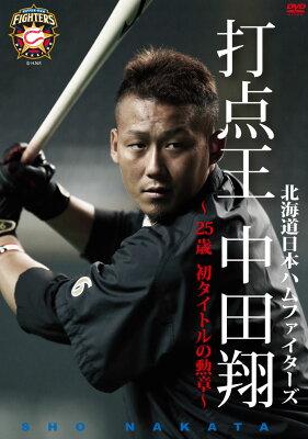 日本ハムファイターズ優勝に中田翔ら若手の絆の深さがあった!
