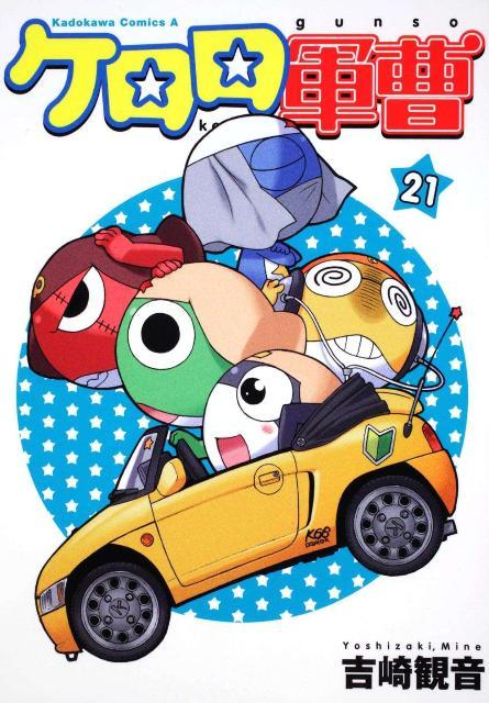 青年, 角川書店 エースC 21