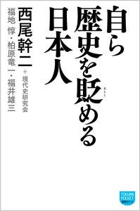 【送料無料】自ら歴史を貶める日本人 [ 西尾幹二 ]
