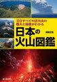 日本の火山図鑑