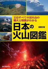 【楽天ブックスならいつでも送料無料】日本の火山図鑑 [ 高橋正樹 ]