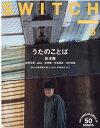 SWITCH Vol.38 No.6 特集 うたのことば [ 松本隆 ]