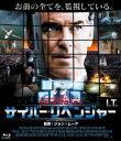 サイバー・リベンジャー【Blu-ray】 [ ピアース・ブロスナン ]