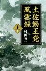 土佐勤王党風雲録(上巻) [ 村田英一 ]
