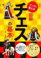 マンガで覚える図解チェスの基本
