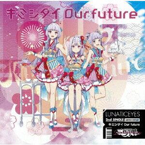 キミシダイOur future (初回限定盤 CD+DVD)