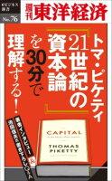 OD>トマ・ピケティ『21世紀の資本論』を30分で理解する!