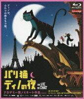 パリ猫ディノの夜【Blu-ray】