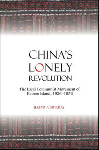 China's Lonely Revolution: The Local Communist Movement of Hainan Island, 1926-1956 CHINAS LONELY REVOLUTION (Suny Chinese Philosophy and Culture) [ Jeremy A. Murray ]