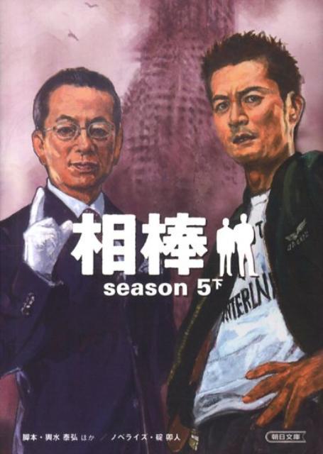 相棒season5(下) (朝日文庫) [ 輿水泰弘 ]