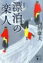 新装版 漂泊の楽人 (講談社文庫) [ 内田 康夫 ]