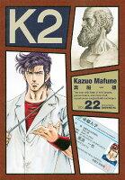 K2 22巻