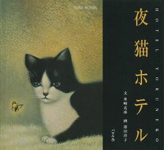 【送料無料】【バーゲン本】夜猫ホテル [ 舟崎克彦 ]