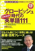 【バーゲン本】グロービッシュ時代のこれだけ!英単語111 CD付き