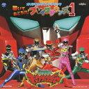 【送料無料】獣電戦隊キョウリュウジャー オリジナルサウンドトラック 聴いておどろけ! ブレイ...