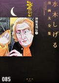 水木しげる漫画大全集(085)