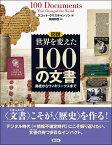 図説 世界を変えた100の文書(ドキュメント) 易経からウィキリークスまで [ スコット・クリスチャンソン ]