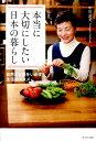 本当に大切にしたい日本の暮らし 自然と五感をいかす生活のススメ [ 中川誼美 ]