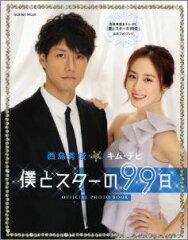 【送料無料】西島秀俊&キム・テヒ『僕とスターの99日』公式フォトブック