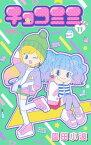 チョコミミ 11 (りぼんマスコットコミックス) [ 園田 小波 ]