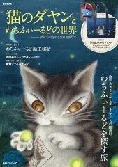 【楽天ブックスならいつでも送料無料】猫のダヤンとわちふぃーるどの世界