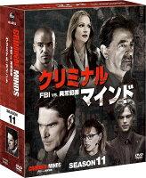 クリミナル・マインド/FBI vs. 異常犯罪 シーズン11 コンパクト BOX