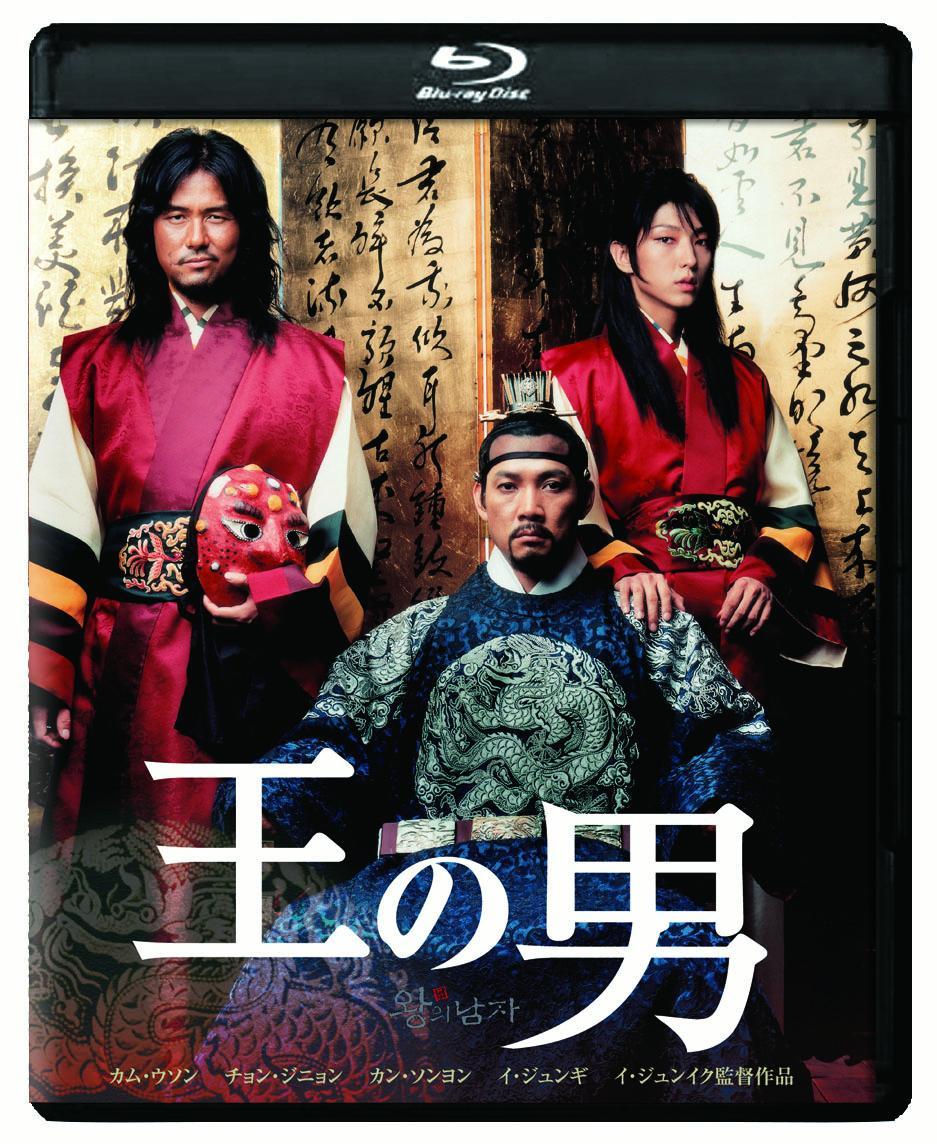 王の男【Blu-ray】