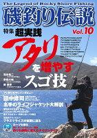 磯釣り伝説Vol.10