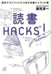【送料無料】読書HACKS! [ 原尻淳一 ]