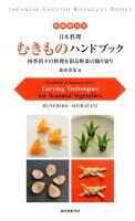 日本料理むきものハンドブック
