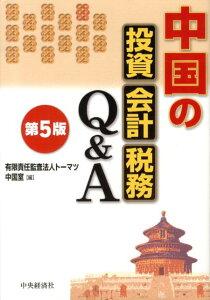 【送料無料】中国の投資・会計・税務Q&A第5版 [ トーマツ ]