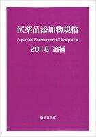 医薬品添加物規格2018 追補