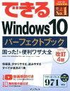 できるWindows10パーフェクトブック改訂4版 困った!...
