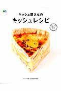【送料無料】キッシュ屋さんのキッシュレシピ [ ロリビエ ]