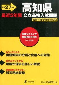 【楽天ブックスならいつでも送料無料】高知県公立高校入試問題(27年度用)