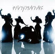 キテレツメンタルワールド (初回盤 2CD+DVD)