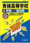 青稜高等学校(28年度用) 声教の高校過去問シリーズ (4年間スーパー過去問T49)