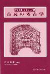 古瓦の考古学 (考古調査ハンドブック) [ 有吉重蔵 ]