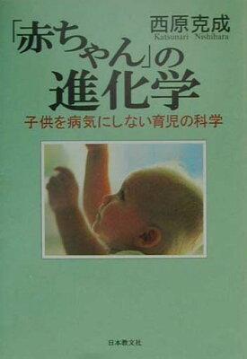 【送料無料】「赤ちゃん」の進化学