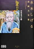 水木しげる漫画大全集(086)