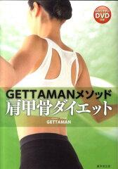 【送料無料】GETTAMANメソッド肩甲骨ダイエット [ Gettaman ]