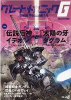 グレートメカニックG 2021AUTUMN (双葉社MOOK)
