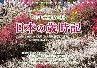 カレンダー2018 七十二候めくり 日本の歳時記