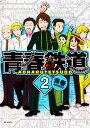 青春鉄道(2) (MFコミックス) [ 青春 ]