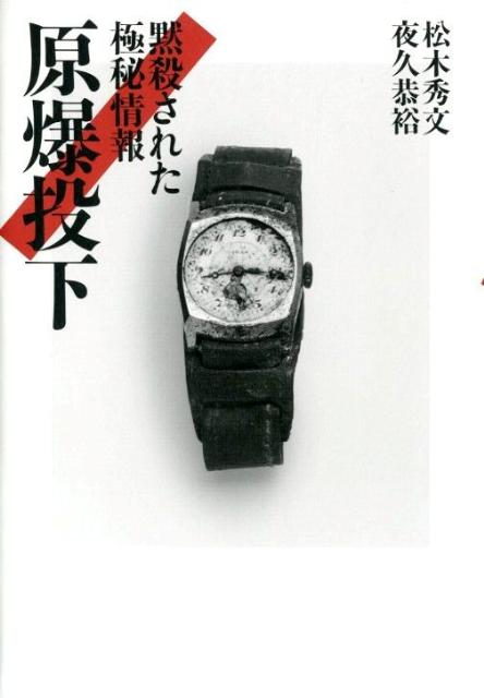「原爆投下」の表紙