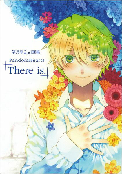 PandoraHearts「There is.」画像