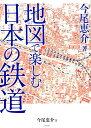 地図で楽しむ日本の鉄道 [ 今尾恵介 ]